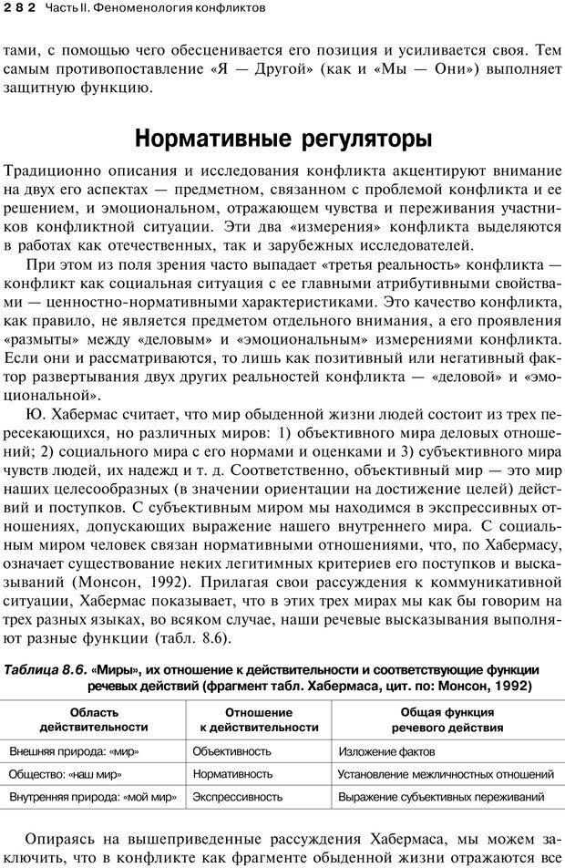 PDF. Психология конфликта. Гришина Н. В. Страница 277. Читать онлайн