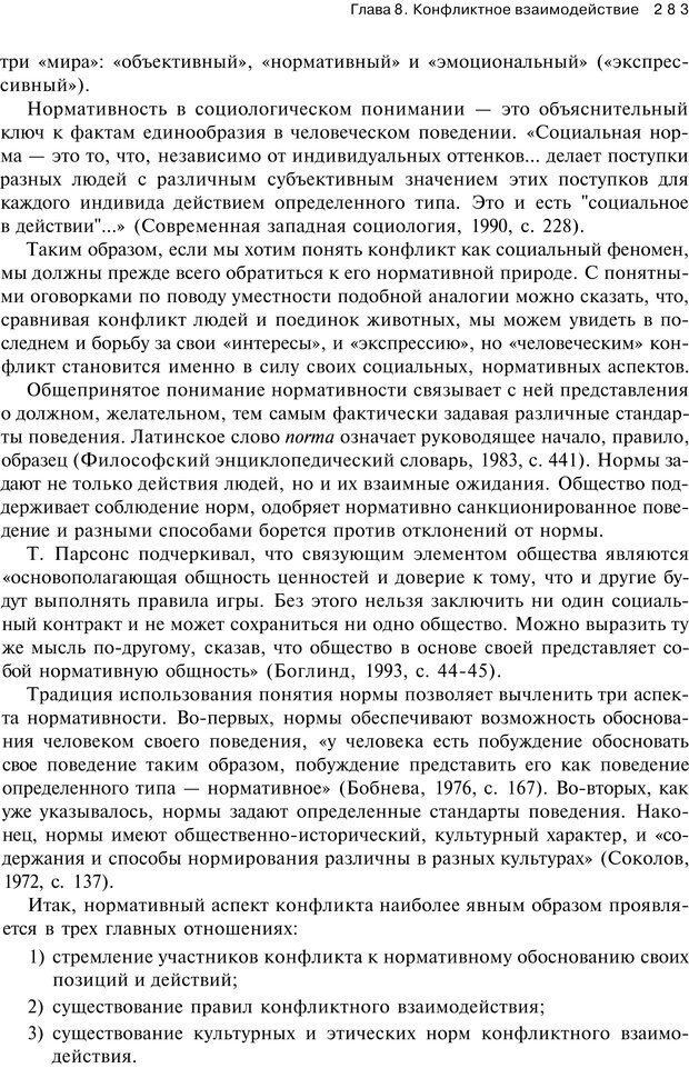 PDF. Психология конфликта. Гришина Н. В. Страница 278. Читать онлайн