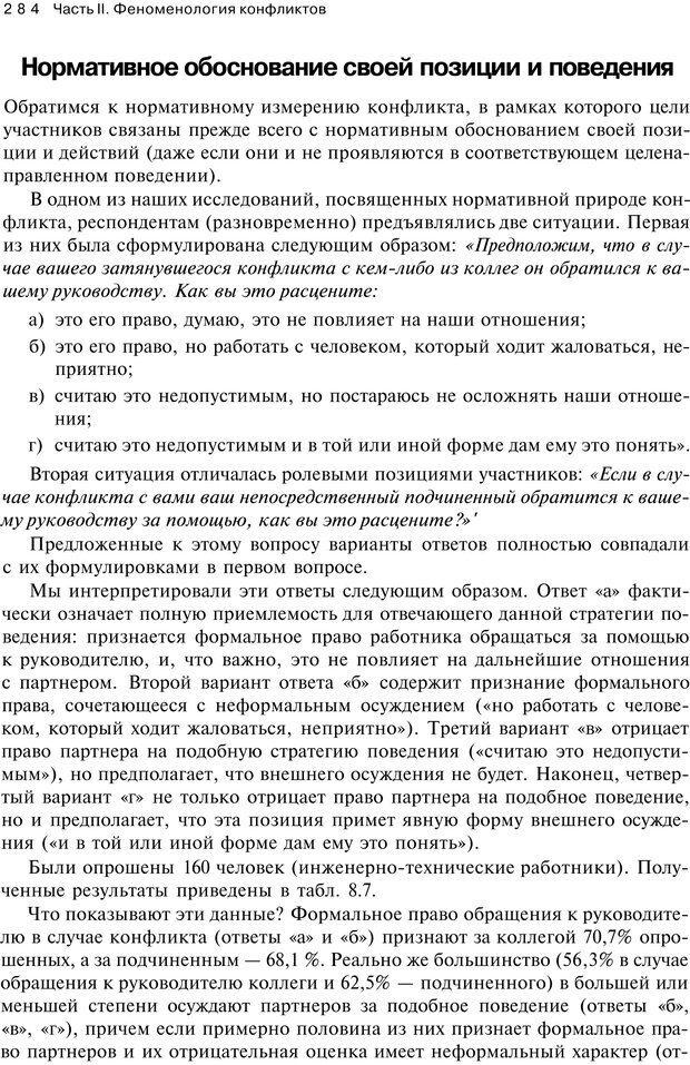 PDF. Психология конфликта. Гришина Н. В. Страница 279. Читать онлайн