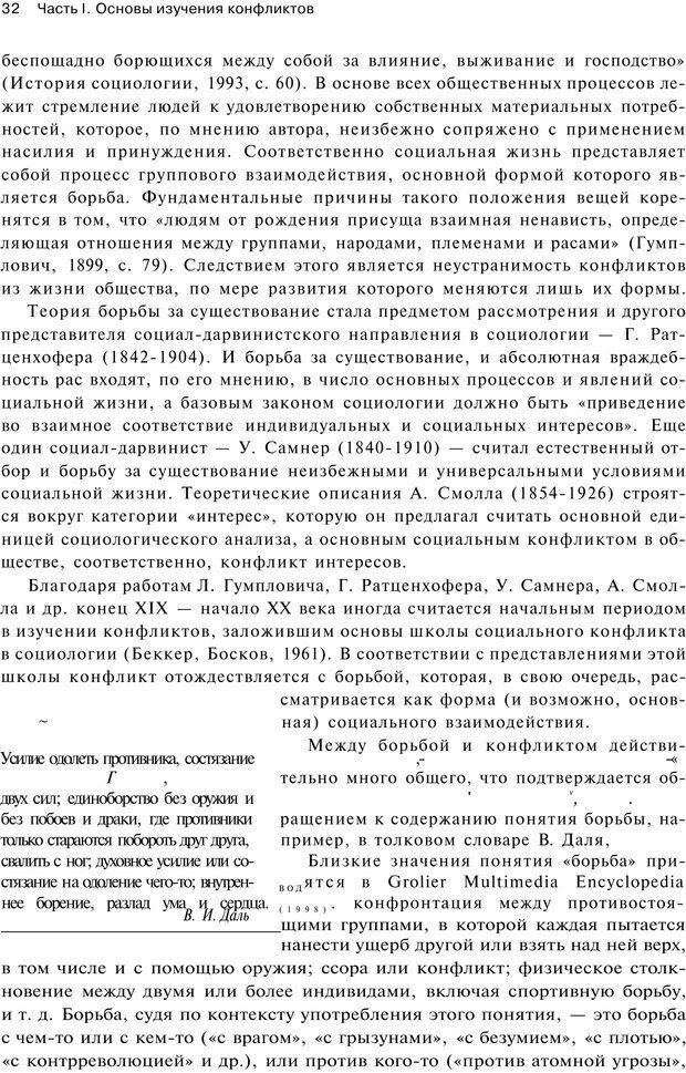 PDF. Психология конфликта. Гришина Н. В. Страница 28. Читать онлайн