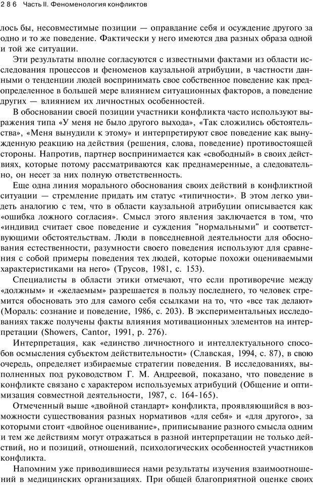 PDF. Психология конфликта. Гришина Н. В. Страница 281. Читать онлайн