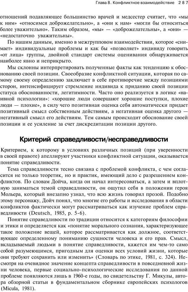 PDF. Психология конфликта. Гришина Н. В. Страница 282. Читать онлайн