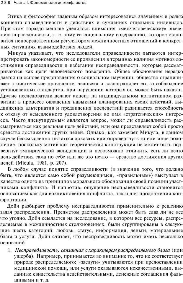 PDF. Психология конфликта. Гришина Н. В. Страница 283. Читать онлайн