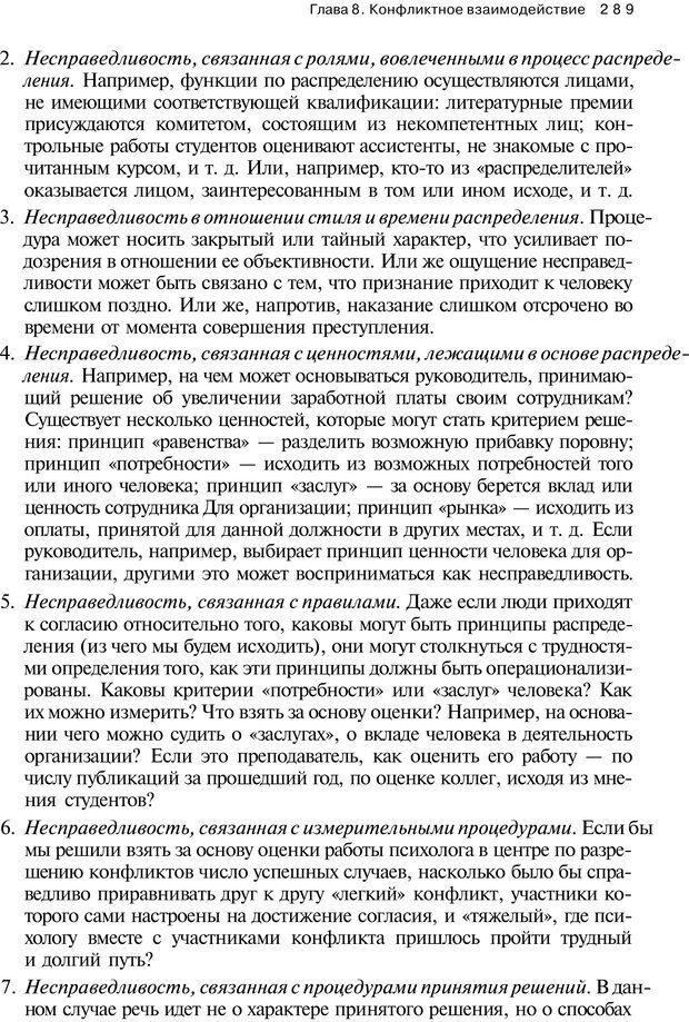 PDF. Психология конфликта. Гришина Н. В. Страница 284. Читать онлайн