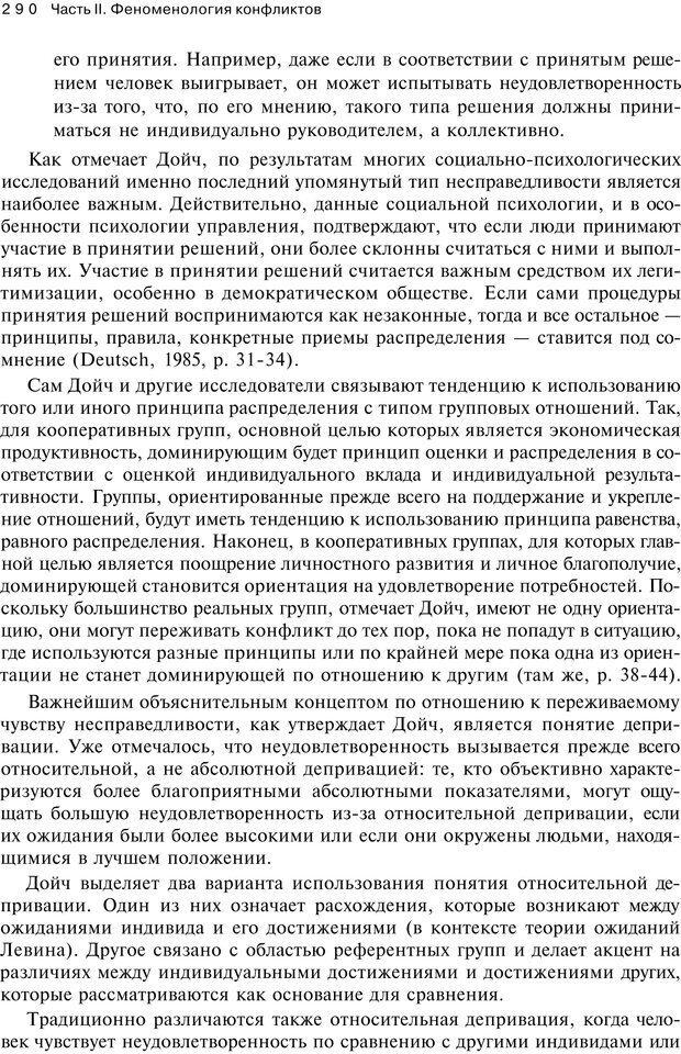 PDF. Психология конфликта. Гришина Н. В. Страница 285. Читать онлайн