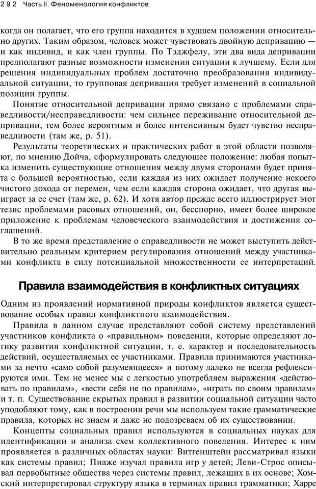 PDF. Психология конфликта. Гришина Н. В. Страница 287. Читать онлайн