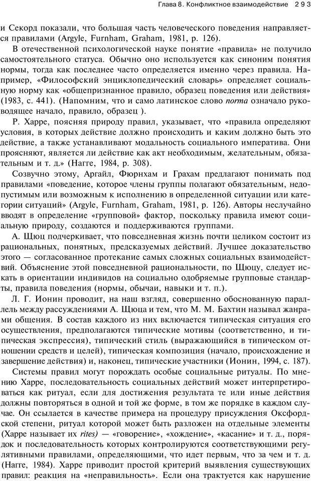 PDF. Психология конфликта. Гришина Н. В. Страница 288. Читать онлайн