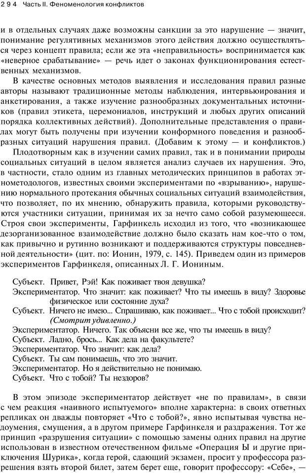 PDF. Психология конфликта. Гришина Н. В. Страница 289. Читать онлайн