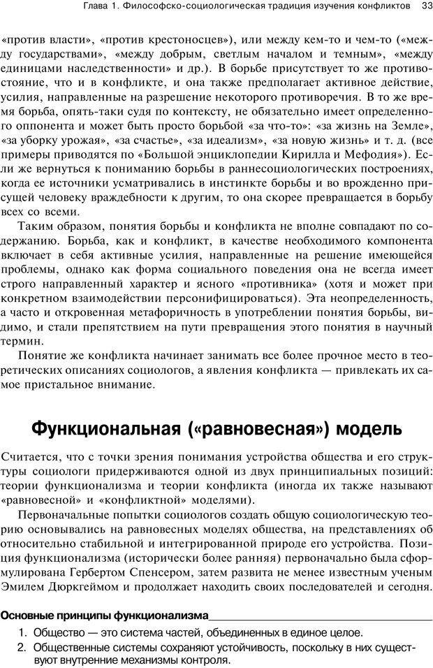 PDF. Психология конфликта. Гришина Н. В. Страница 29. Читать онлайн