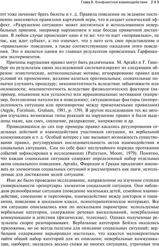 PDF. Психология конфликта. Гришина Н. В. Страница 290. Читать онлайн