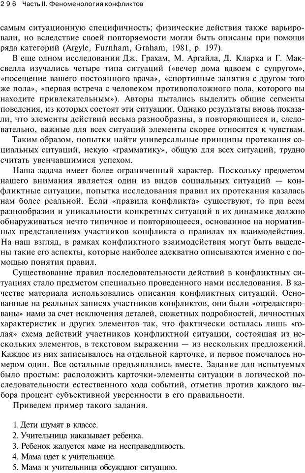 PDF. Психология конфликта. Гришина Н. В. Страница 291. Читать онлайн
