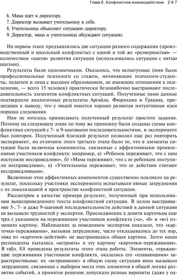 PDF. Психология конфликта. Гришина Н. В. Страница 292. Читать онлайн