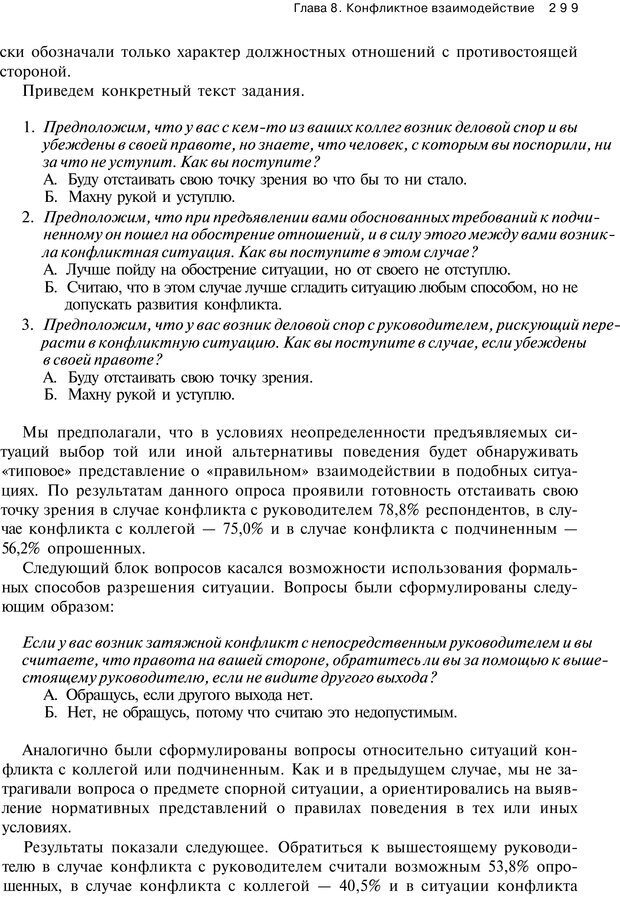 PDF. Психология конфликта. Гришина Н. В. Страница 294. Читать онлайн