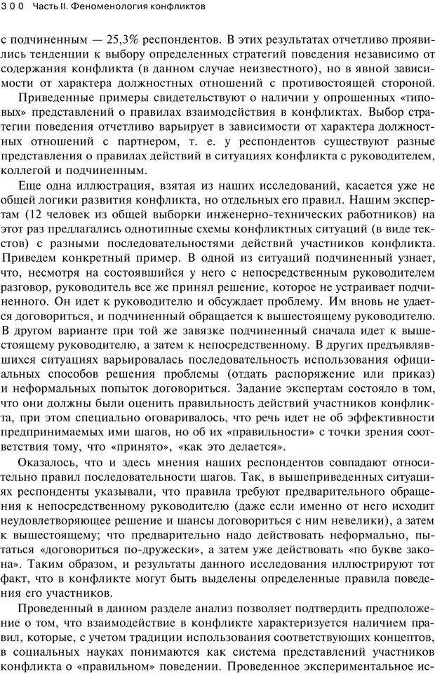 PDF. Психология конфликта. Гришина Н. В. Страница 295. Читать онлайн