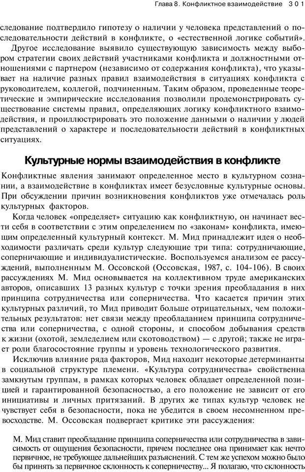 PDF. Психология конфликта. Гришина Н. В. Страница 296. Читать онлайн