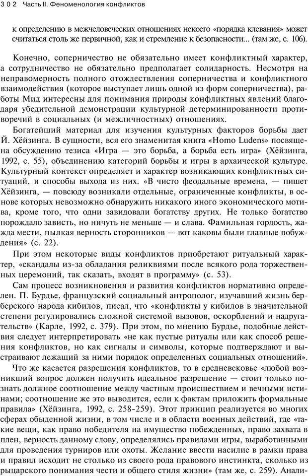 PDF. Психология конфликта. Гришина Н. В. Страница 297. Читать онлайн