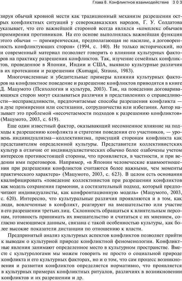 PDF. Психология конфликта. Гришина Н. В. Страница 298. Читать онлайн