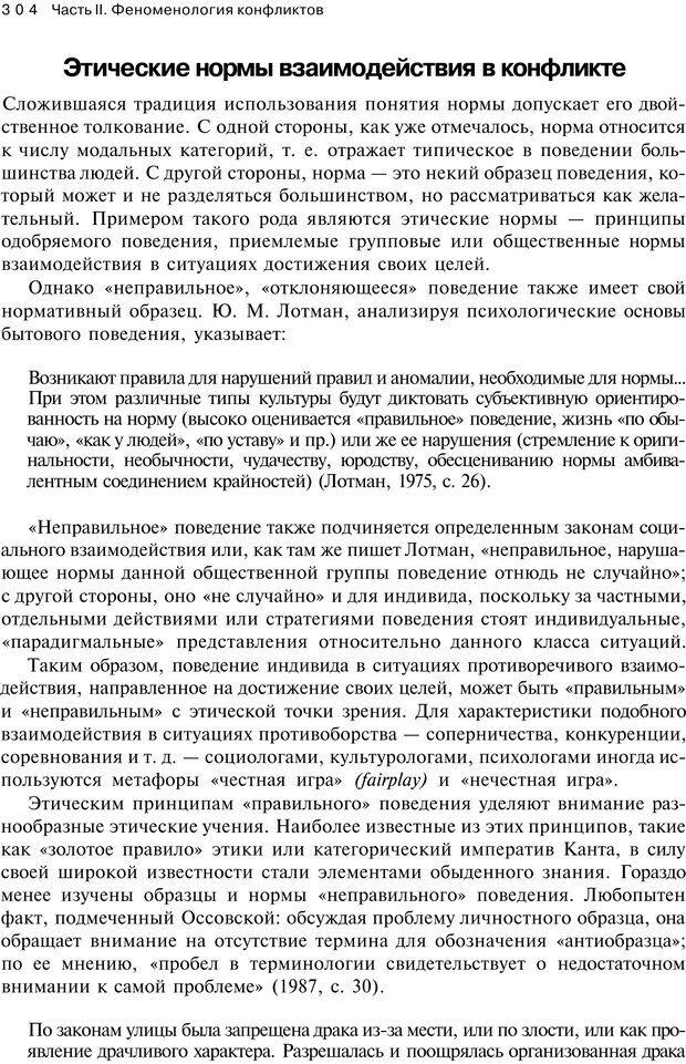 PDF. Психология конфликта. Гришина Н. В. Страница 299. Читать онлайн