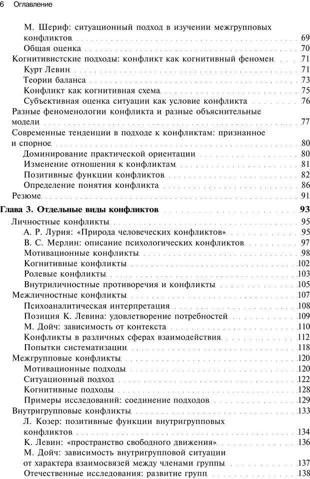 PDF. Психология конфликта. Гришина Н. В. Страница 3. Читать онлайн