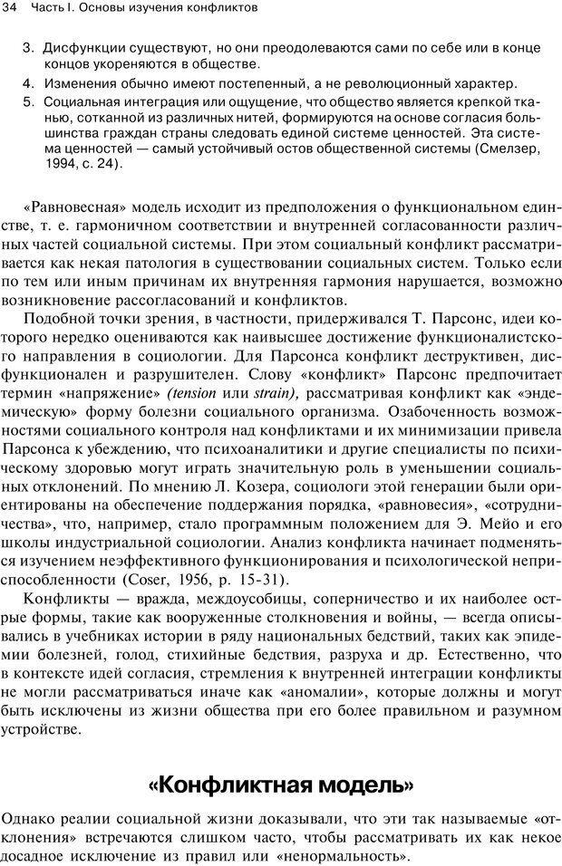 PDF. Психология конфликта. Гришина Н. В. Страница 30. Читать онлайн
