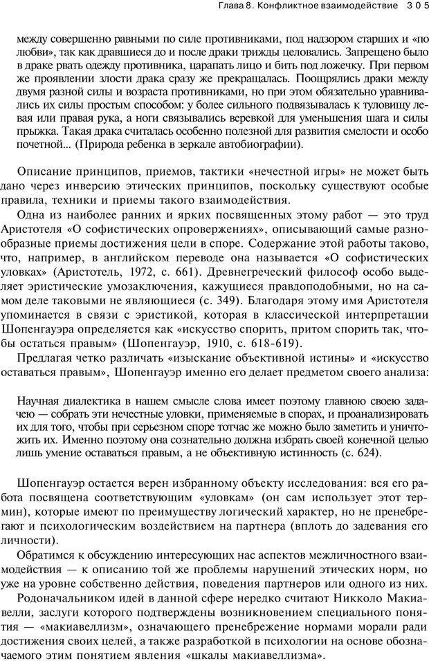 PDF. Психология конфликта. Гришина Н. В. Страница 300. Читать онлайн