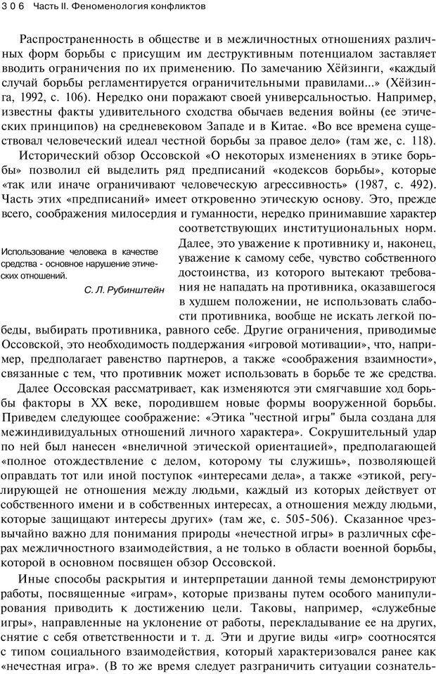 PDF. Психология конфликта. Гришина Н. В. Страница 301. Читать онлайн