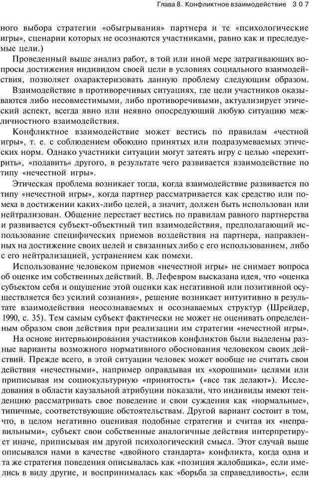 PDF. Психология конфликта. Гришина Н. В. Страница 302. Читать онлайн