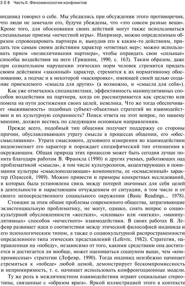 PDF. Психология конфликта. Гришина Н. В. Страница 303. Читать онлайн