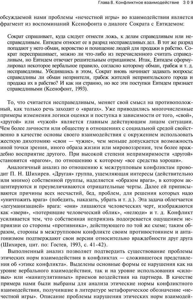PDF. Психология конфликта. Гришина Н. В. Страница 304. Читать онлайн