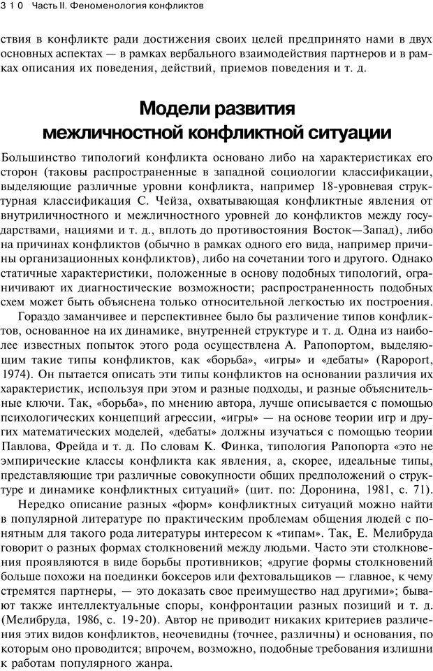 PDF. Психология конфликта. Гришина Н. В. Страница 305. Читать онлайн