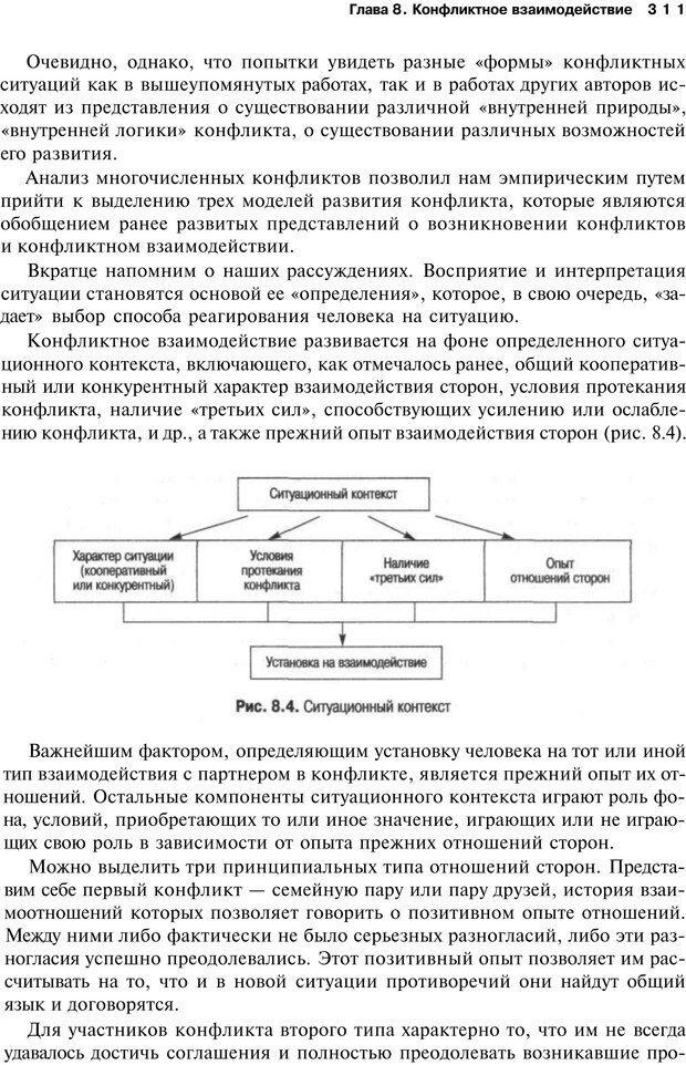 PDF. Психология конфликта. Гришина Н. В. Страница 306. Читать онлайн