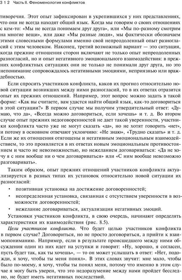 PDF. Психология конфликта. Гришина Н. В. Страница 307. Читать онлайн