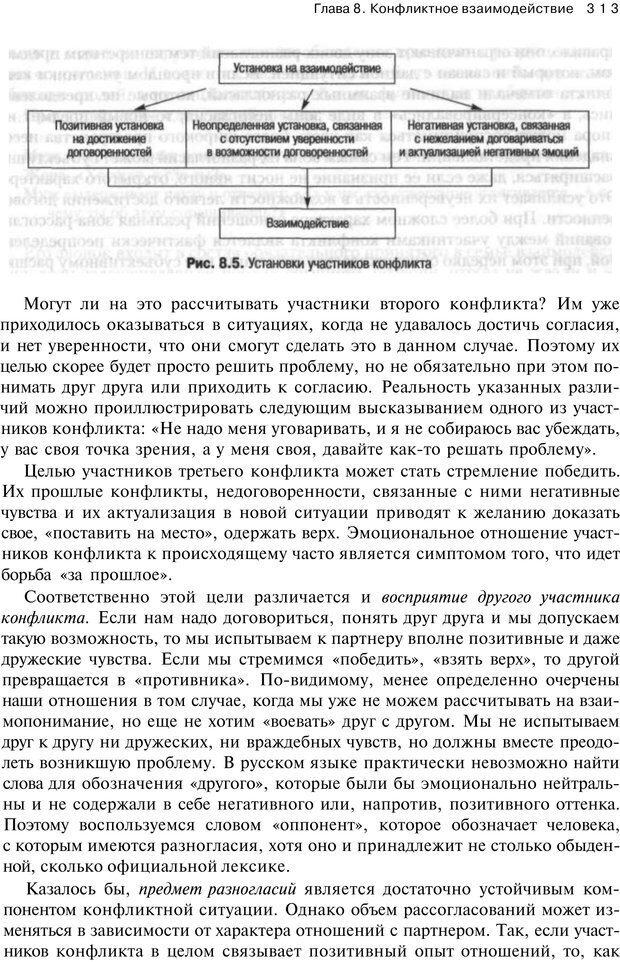 PDF. Психология конфликта. Гришина Н. В. Страница 308. Читать онлайн