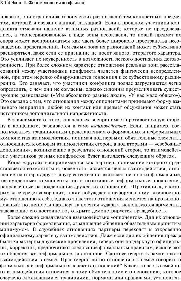 PDF. Психология конфликта. Гришина Н. В. Страница 309. Читать онлайн