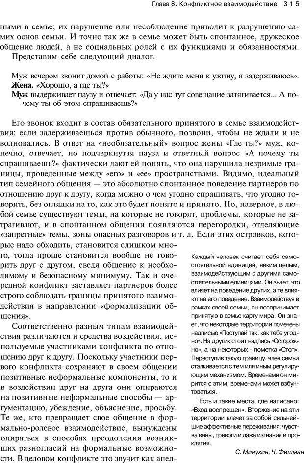 PDF. Психология конфликта. Гришина Н. В. Страница 310. Читать онлайн