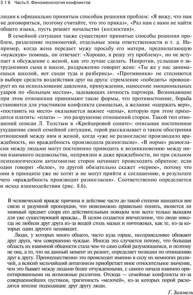 PDF. Психология конфликта. Гришина Н. В. Страница 311. Читать онлайн