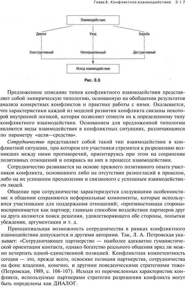 PDF. Психология конфликта. Гришина Н. В. Страница 312. Читать онлайн