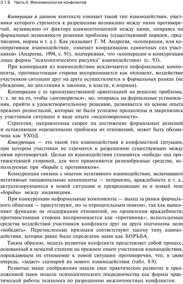 PDF. Психология конфликта. Гришина Н. В. Страница 313. Читать онлайн