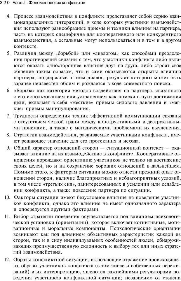 PDF. Психология конфликта. Гришина Н. В. Страница 315. Читать онлайн