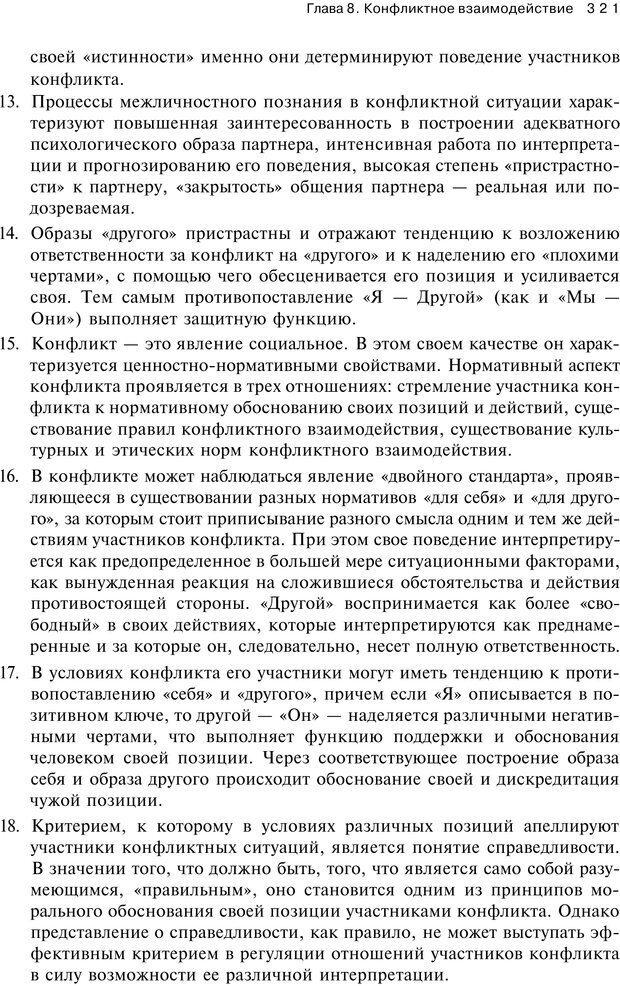 PDF. Психология конфликта. Гришина Н. В. Страница 316. Читать онлайн