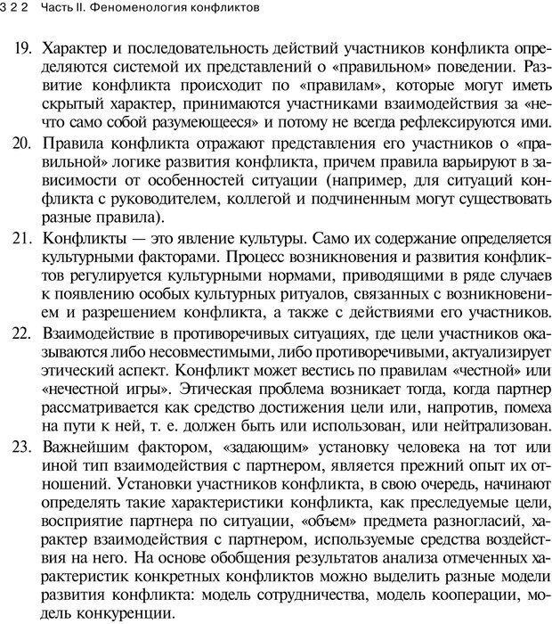 PDF. Психология конфликта. Гришина Н. В. Страница 317. Читать онлайн