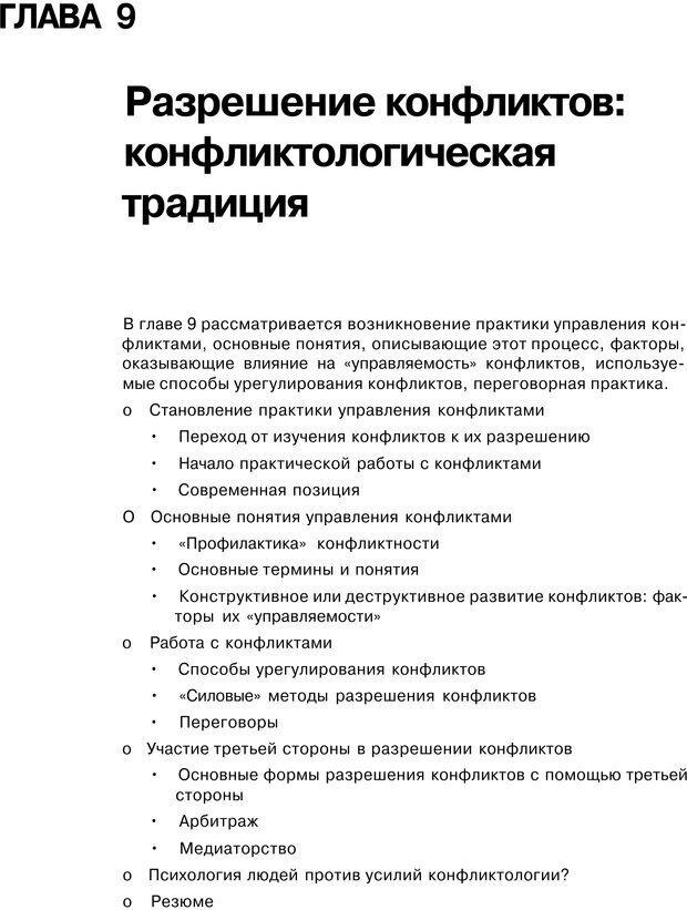 PDF. Психология конфликта. Гришина Н. В. Страница 319. Читать онлайн