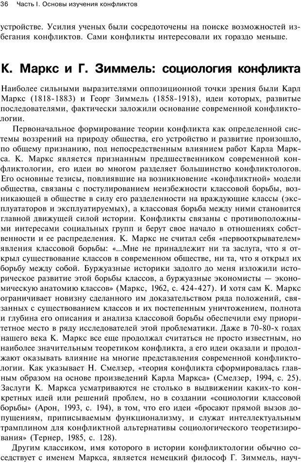 PDF. Психология конфликта. Гришина Н. В. Страница 32. Читать онлайн