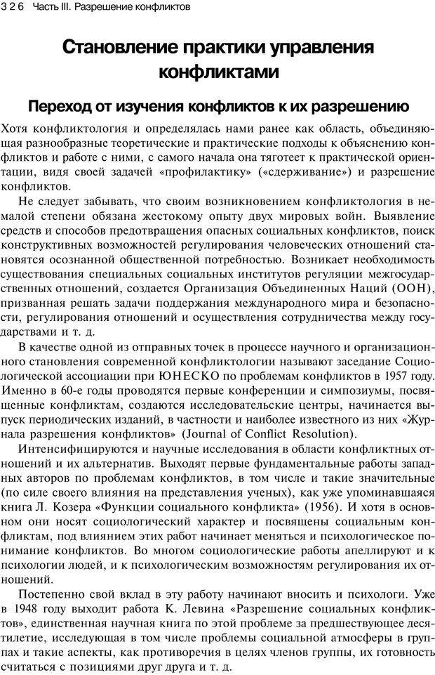 PDF. Психология конфликта. Гришина Н. В. Страница 320. Читать онлайн