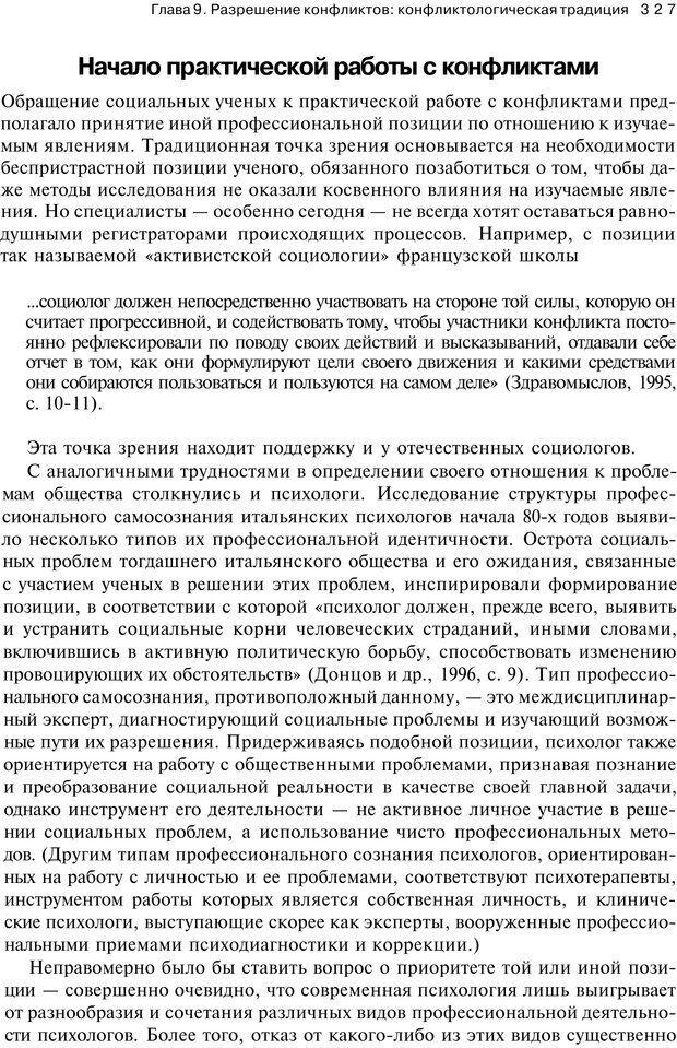PDF. Психология конфликта. Гришина Н. В. Страница 321. Читать онлайн