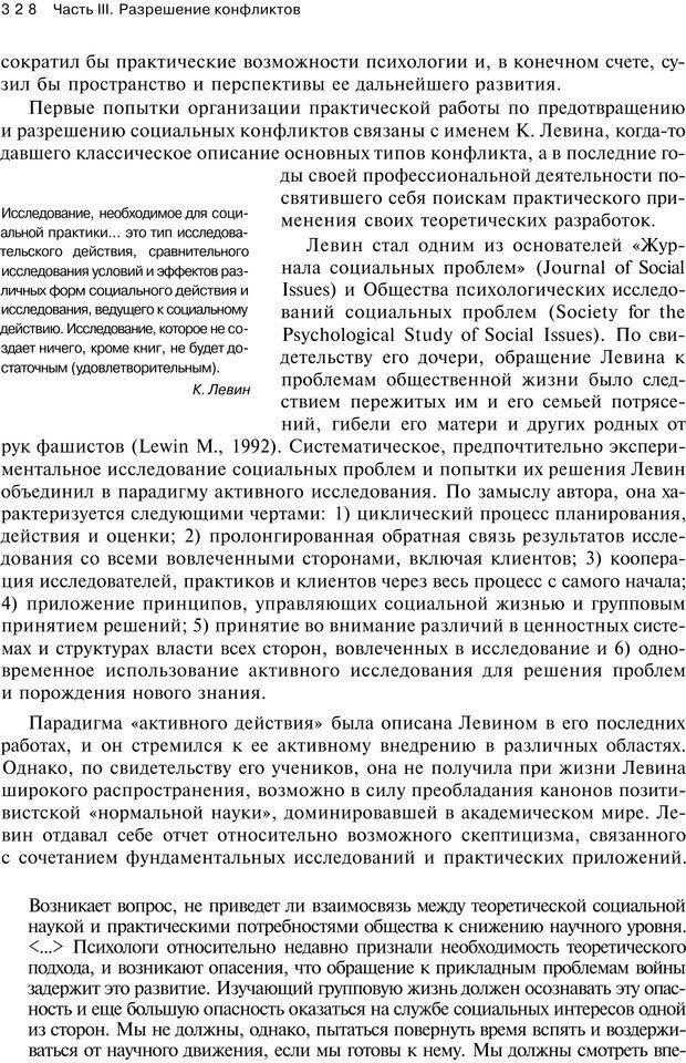 PDF. Психология конфликта. Гришина Н. В. Страница 322. Читать онлайн