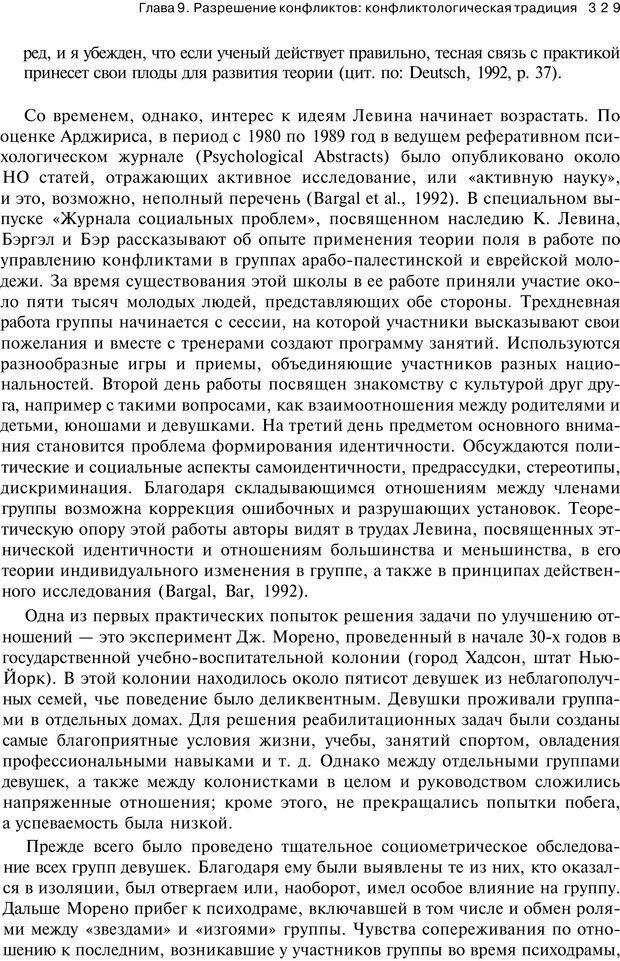 PDF. Психология конфликта. Гришина Н. В. Страница 323. Читать онлайн