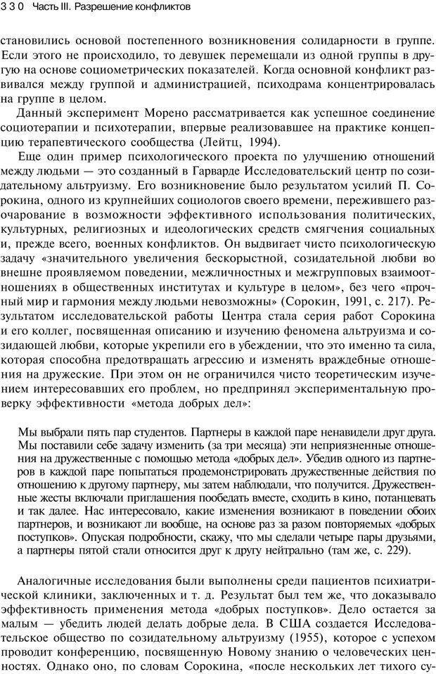 PDF. Психология конфликта. Гришина Н. В. Страница 324. Читать онлайн