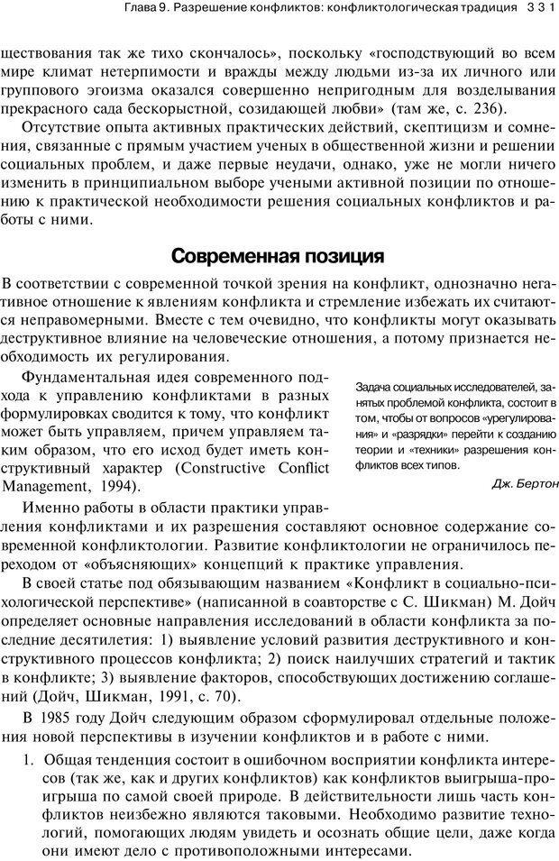 PDF. Психология конфликта. Гришина Н. В. Страница 325. Читать онлайн