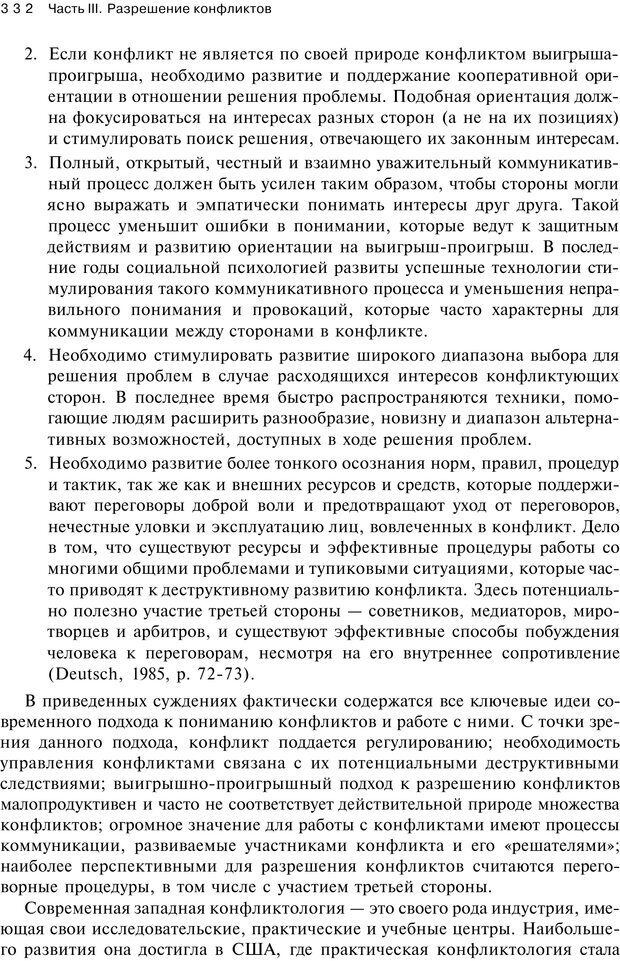PDF. Психология конфликта. Гришина Н. В. Страница 326. Читать онлайн
